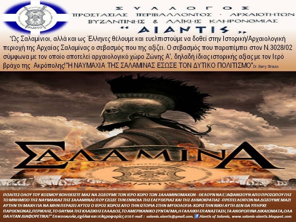 AIANTIS  OF SALAMIS
